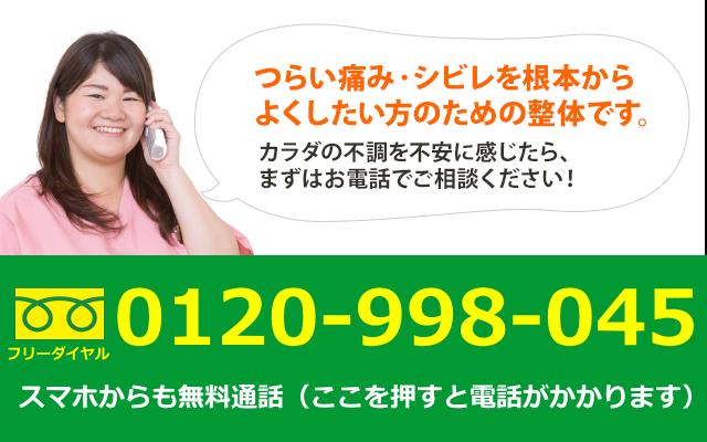 電話番号:0120-998-045
