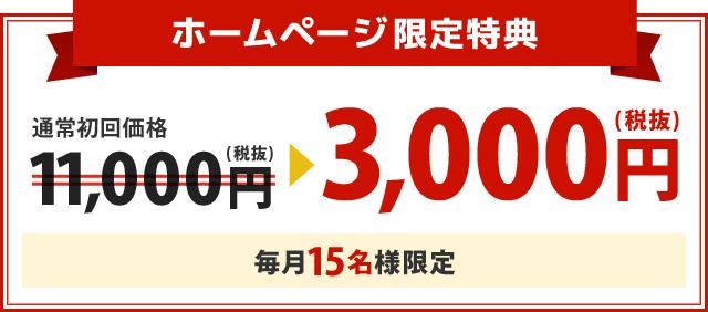 ホームページ限定特典 通常初回価格11,000円→3,000円!