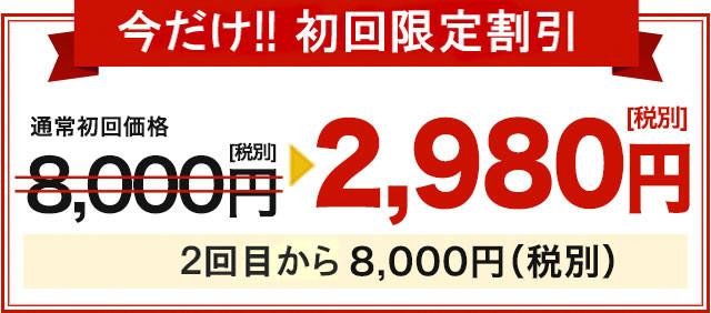 初回割引8000円→2980円